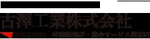 輸送業界の未来を技術で支える 古澤工業株式会社 YAZAKI特約販売店・総合サービス指定店